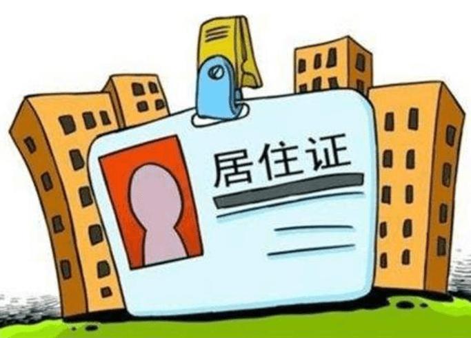厦门居住证网上续签通过多久时间内要擦写?