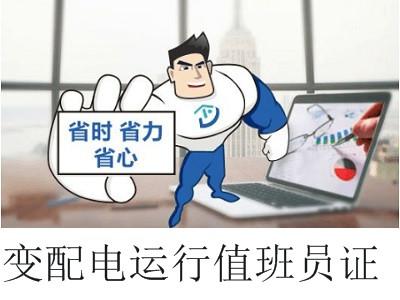 变配电运行值班员证可以落户厦门吗(附流程)?