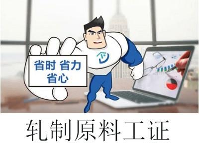 轧制原料工证可以落户厦门吗(附流程)?