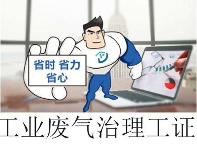 工业废气治理工证可以落户厦门吗(附流程)?