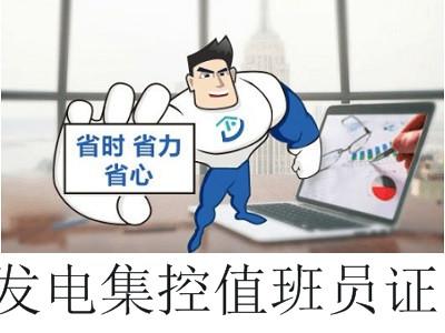 发电集控值班员证可以落户厦门吗(附流程)?