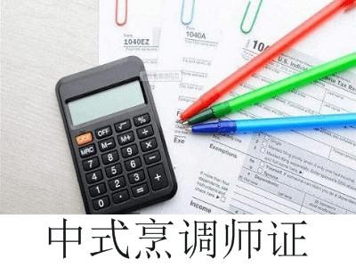 中式烹调师证可以落户厦门吗(附流程)?