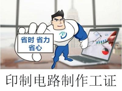 印制电路制作工证可以落户厦门吗(附流程)?