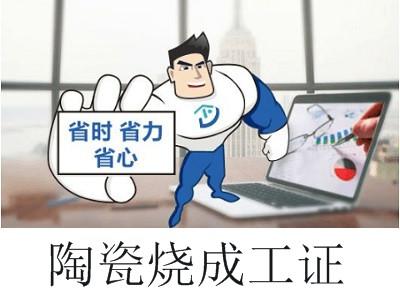 陶瓷烧成工证可以落户厦门吗(附流程)?