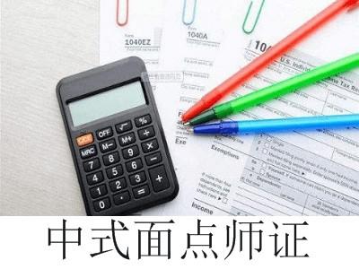 中式面点师证可以落户厦门吗(附流程)?
