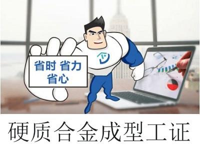 硬质合金成型工证可以落户厦门吗(附流程)?