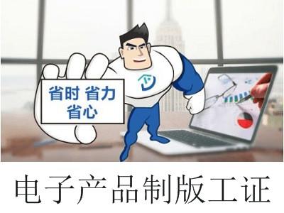 电子产品制版工证可以落户厦门吗(附流程)?