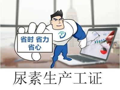 尿素生产工证可以落户厦门吗(附流程)?